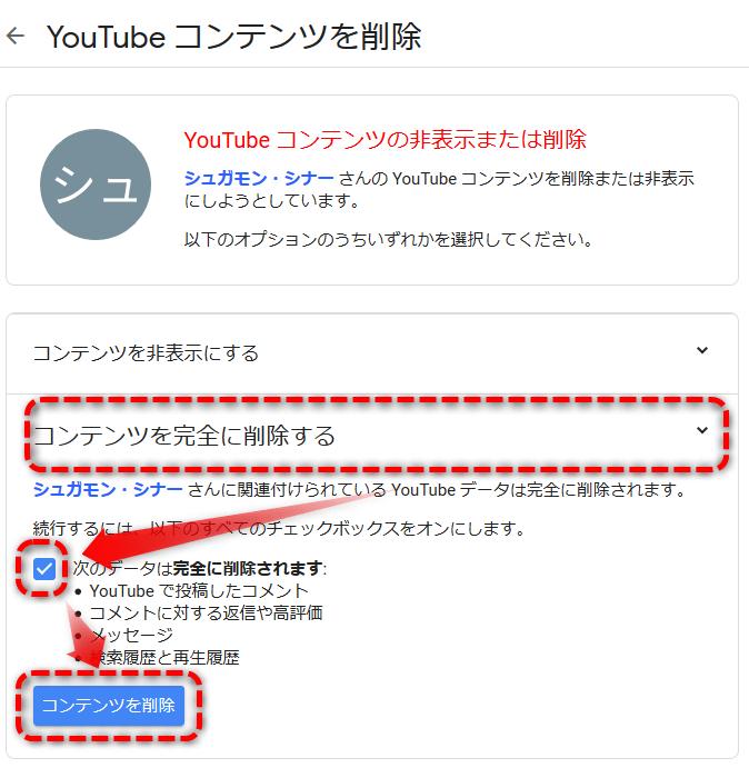 履歴 youtube コメント