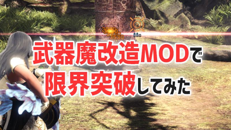 MHW】モンハンの武器改造MOD、Weapons Editorの上限を解除して