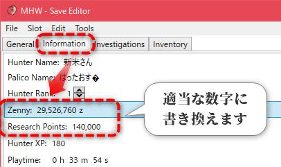 セーブデータ改造ツールのMHW Save Editorを解説! | MHW:MOD