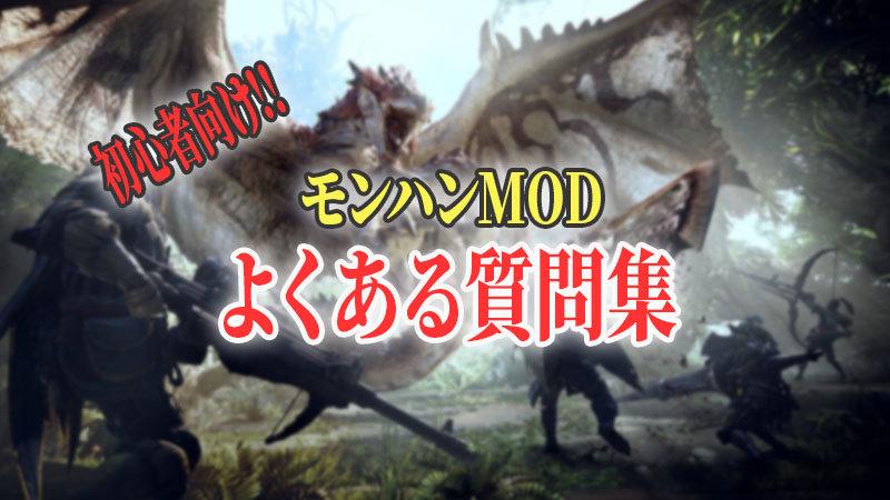 Mod モンハン ps4 ワールド